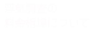 浮気調査値段.net
